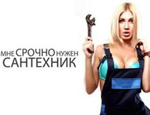 astrakhan.v-sa.ru Статьи на тему: услуги сантехников в Астрахани