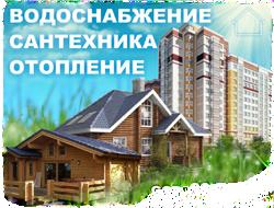 Сантехуслуги в г.Астрахань и в других городах. Список филиалов сантехнических услуг. Ваш сантехник